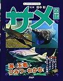 サメ図鑑 (学習ポケット図鑑)