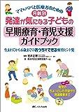 月齢別 発達が気になる子どもの早期療育・育児支援ガイドブック: ママ&パパと医療者のための/生まれてから6歳までのおうちでできる療育ヒント集