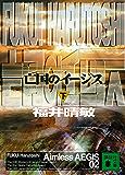亡国のイージス(下) (講談社文庫)