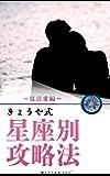 きょうや式・星座別攻略法~復活愛編~