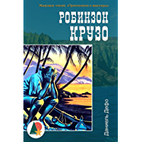 Робинзон Крузо (Авантюры и приключения) (Russian Edition)