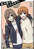 私の拳をうけとめて! (3) (角川コミックス・エース)
