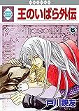 王のいばら外伝(6) (冬水社・いち*ラキコミックス) (いち・ラキ・コミックス)