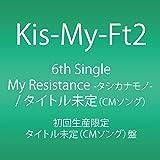 My Resistance -タシカナモノ- / 運命Girl  (初回生産限定) (SINGLE+DVD) (タイトル未定(CMソング)盤)