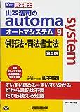 司法書士 山本浩司のautoma system (9) 供託法・司法書士法 第4版 (W(WASEDA)セミナー 司法書士)