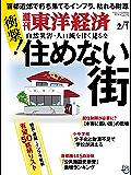 週刊東洋経済 2020年2/1号 [雑誌]