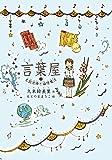 言葉屋3 名前泥棒と論理魔法 (朝日小学生新聞の連載小説)