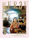 FRaU (フラウ) 2018年 3月号 [雑誌]