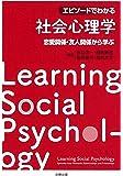 エピソードでわかる社会心理学―恋愛関係・友人関係から学ぶ