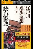 続・幻影城~江戸川乱歩全集第27巻~ (光文社文庫)