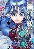 星界の紋章(7) (メテオCOMICS)