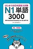 はじめての日本語能力試験N1単語3000 はじめての日本語能力試験単語 (アスク出版)