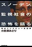 スノーデン、監視社会の恐怖を語る 独占インタビュー全記録