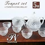 Nature park 硝子細工 耐熱ガラス ティーポット セット 急須 セット 来客用 5客組 コーヒーポット セット