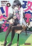 政宗くんのリベンジ 0巻 (REXコミックス)