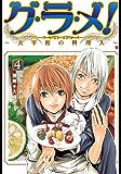 グ・ラ・メ!~大宰相の料理人~ 4巻 (バンチコミックス)