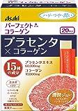 パーフェクトアスタコラーゲン プラセンタジュレ グレープフルーツ味×20本入り <プラセンタ×コラーゲン>
