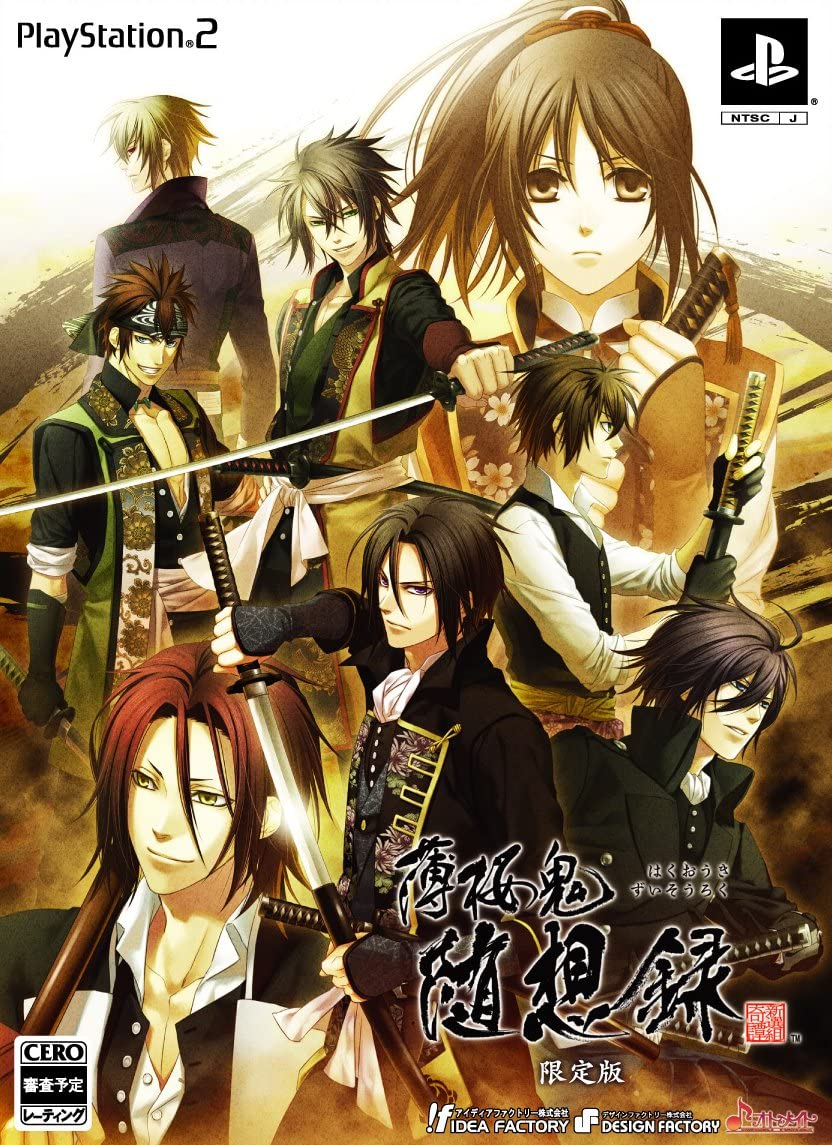 hakuouki zuisouroku ps2