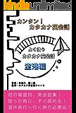 よく使うカタカナ英会話(空港編): カンタン!カタカナ英会話! (カタカナ英会話ジェッタ文庫)