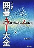 よくわかる囲碁AI大全―AlphaGoからZenまで