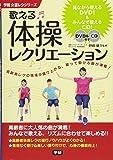 DVD&CD付き 歌える体操レクリエーション (学研介護レクシリーズ)