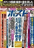 週刊ポスト 2019年 2/1 号 [雑誌]