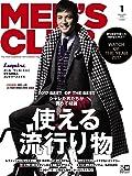MEN'S CLUB (メンズクラブ) 2018年 1月号