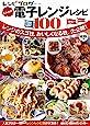 レシピブログ 大人気の電子レンジレシピBEST100 (TJMOOK)