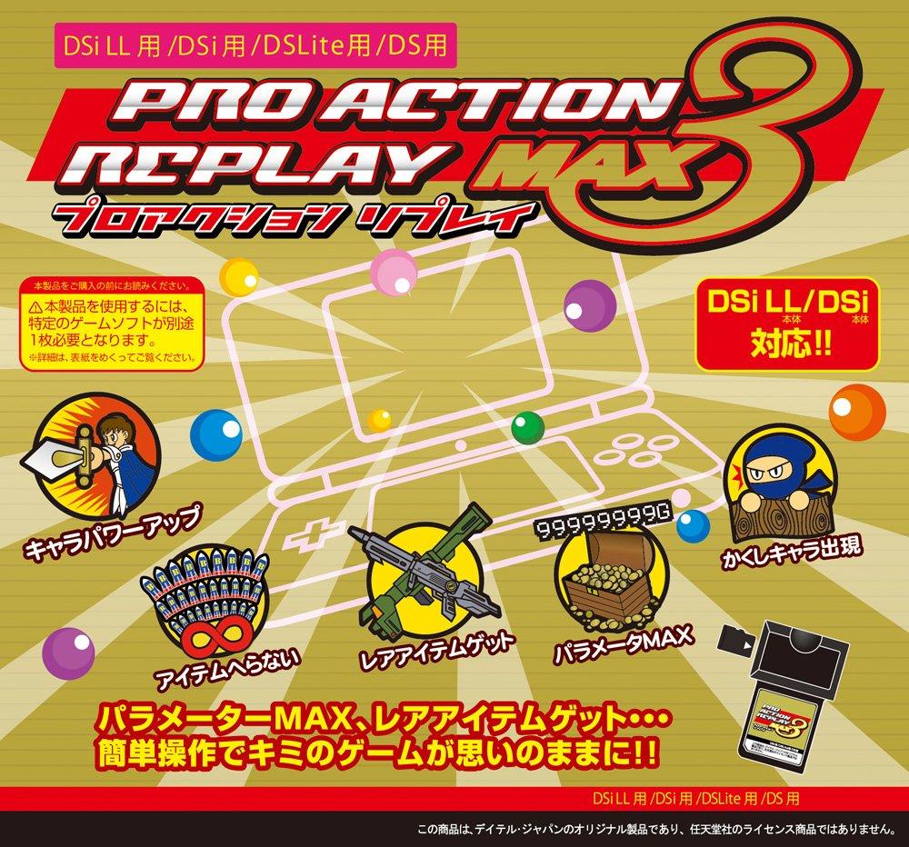 プロアクションリプレイMAX3 B003J368L0