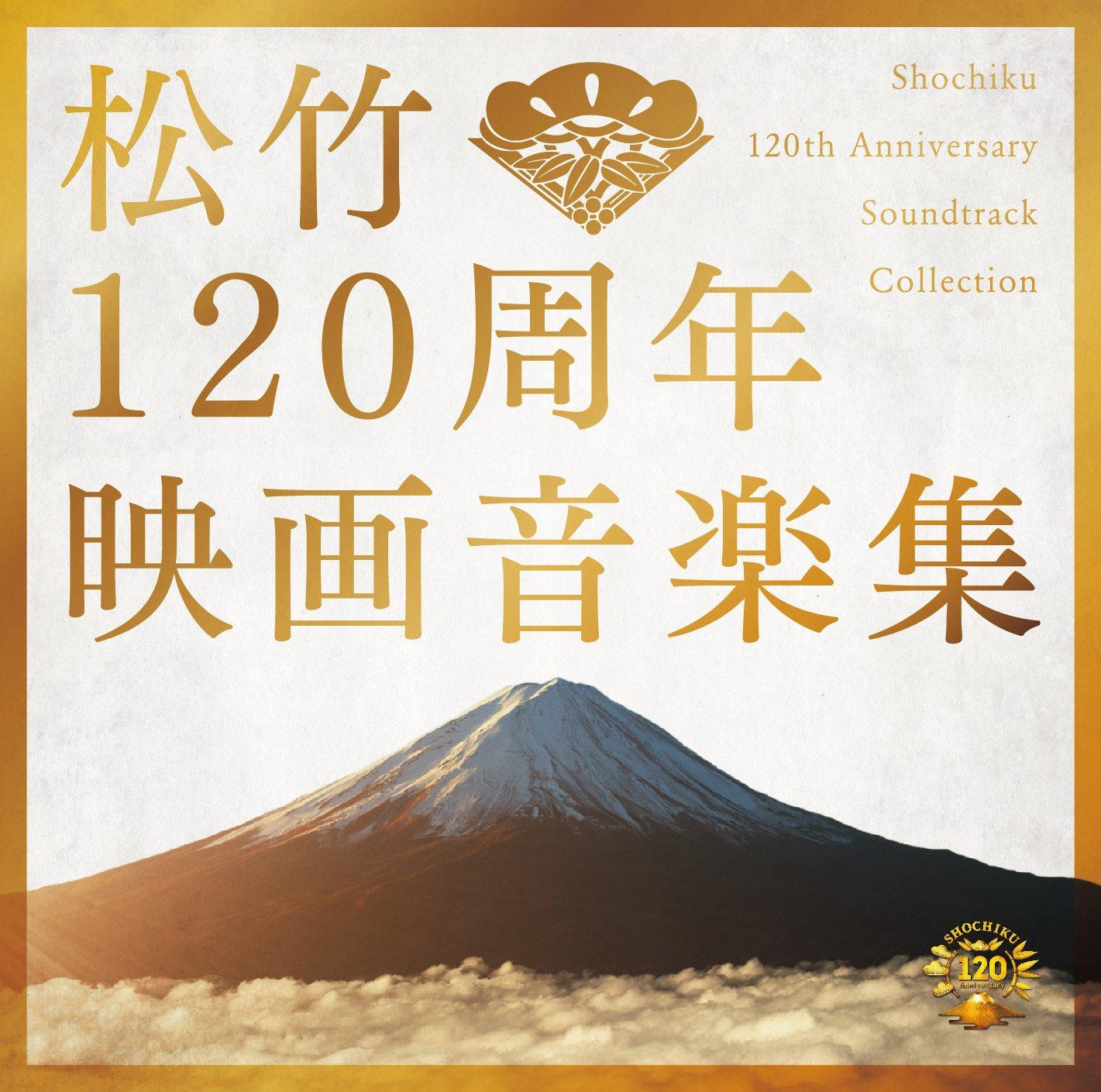 Amazon   松竹120周年映画音楽集...
