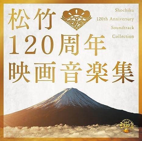 Amazon | 松竹120周年映画音楽集...