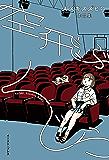 空飛ぶくじら スズキスズヒロ作品集 (CUE COMICS)