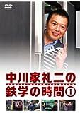 中川家礼二の鉄学の時間 1 (特典なし) [DVD]