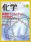化学 1月号 (2016-12-17) [雑誌]
