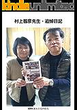 村上智彦先生・追悼日記 (NPO法人とものむら)