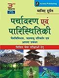 Paryavaran Evam Parisithiki: Civil Sewa Pariksha Hetu