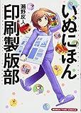 いぬにほん印刷製版部 (2) (まんがタイムコミックス)
