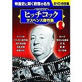 ヒッチコック セット サスペンス ミステリー 傑作集 DVD20枚組 BCP-058-ACC-001