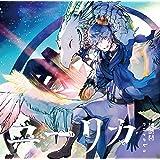 【早期購入特典あり】ユーリカ(初回限定盤B)(DVD付)(オリジナルミニポスター(A2)付き)