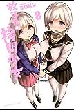 放課後の拷問少女(8) (マガジンポケットコミックス)