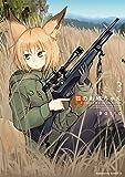 狐のお嫁ちゃん (3) (角川コミックス・エース)