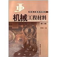 机电工程系列教材:机械工程材料(第2版)
