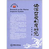 海洋法学博士文库:海洋督察制度研究