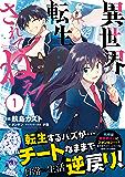 異世界転生…されてねぇ!(コミック)【電子版特典付】1 (PASH! コミックス)