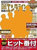 日経エンタテインメント! 2018年 01 月号