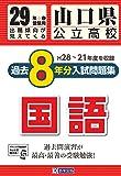 山口県公立高校過去8ヶ年分(H28―21年度収録)入試問題集国語平成29年春受験用 (公立高校8ヶ年過去問)