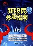 擒住大牛:新股民炒股指南(第3版)