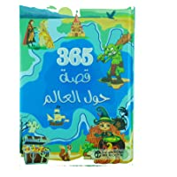 365 قصة حول العالم