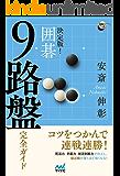 決定版! 囲碁 9路盤完全ガイド 囲碁人ブックス
