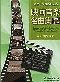 GG589 ギターソロのための 映画音楽名曲集 Vol.1